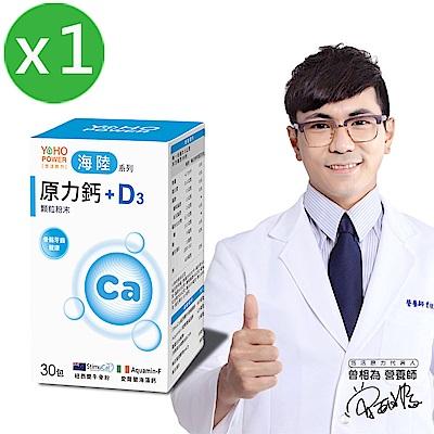 悠活原力 原力鈣+D3(顆粒粉狀 30包/盒)