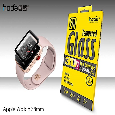 【hoda】Apple Watch 38mm 3D全曲面滿版9H鋼化玻璃保護貼