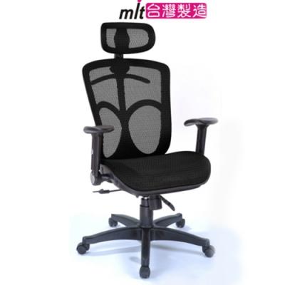 DFhouse盾牌特級全網辦公椅-3色 電腦桌 電腦椅 68*60*112-120