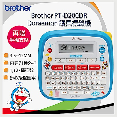 Brother PT-D 200 DR 哆啦A夢 創意自黏標籤機