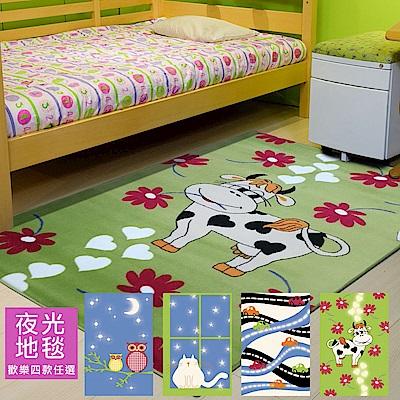 范登伯格 - 卡通夜光地毯 - (兩色可選 - 117x170cm)