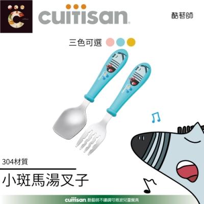 酷藝師 Cuitisan 不鏽鋼兒童餐具 酷夢系列-小斑馬湯叉子(盒裝)