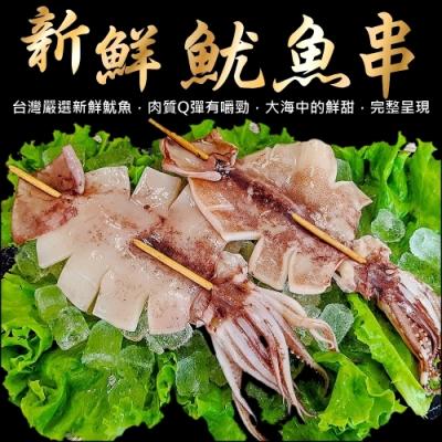 【海陸管家】深海阿根廷魷魚串L號4串(每隻110-140g)