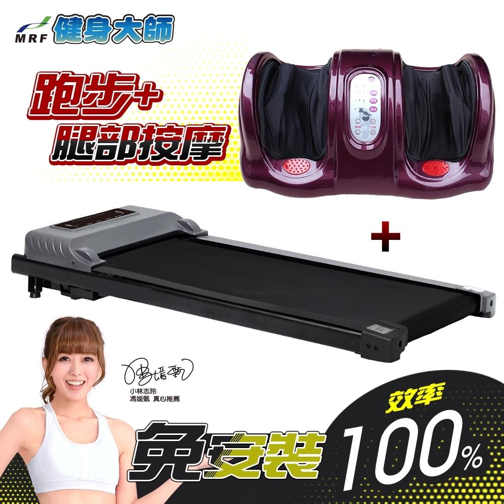 健身大師—免安裝平板跑步機+腿部放鬆超強組(跑步機/平板跑步機)