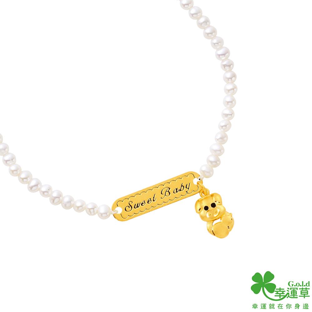 幸運草 祝福寶貝黃金/純銀/珍珠彌月手鍊