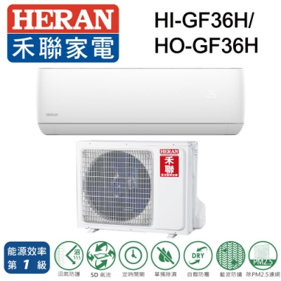 HERAN 禾聯 R32變頻一級冷暖分離式空調 HI-GF36H/HO-GF36H