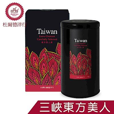 【DODD Tea杜爾德】嚴選三峽東方美人茶-2兩(75g)