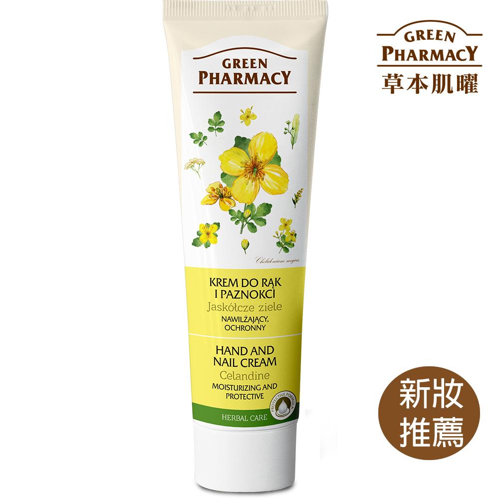 Green Pharmacy 草本肌曜 小黃蓮保濕舒緩護手美甲霜 100ml - 速