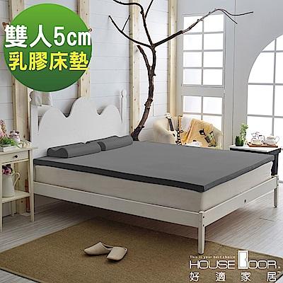 House Door 大和防蹣抗菌表布 5公分厚泰國Q彈乳膠床墊-雙人5尺