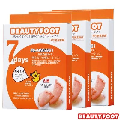 (3入組)日本Beauty Foot 去角質足膜x3雙(25ml/雙)