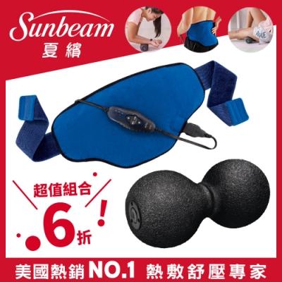 Sunbeam 萬用熱敷帶 藍色 + 筋膜舒緩花生球