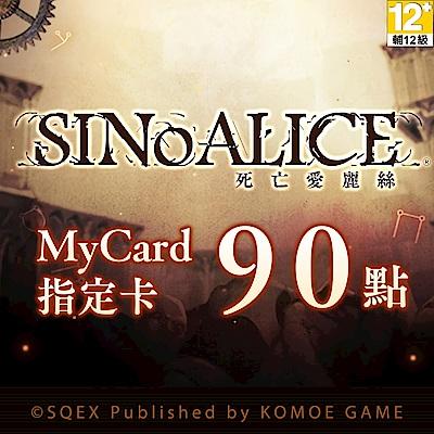 MyCard-死亡愛麗絲指定卡90點