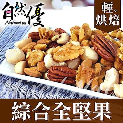 自然優 輕烘焙原味綜合堅果(120g)