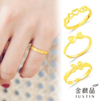 金緻品 9999黃金戒指 0.42錢 12選1