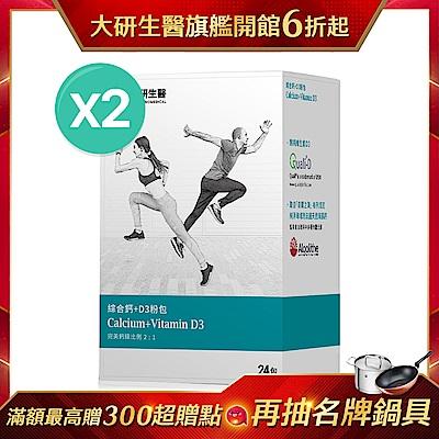 【大研生醫】綜合鈣+D3 粉包(24包入)x2