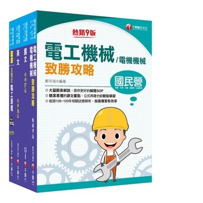 2021[電氣類/電機類]中油招考_課文版套書:獨家的解題SOP,讓你清楚又輕鬆的掌握破題的技巧