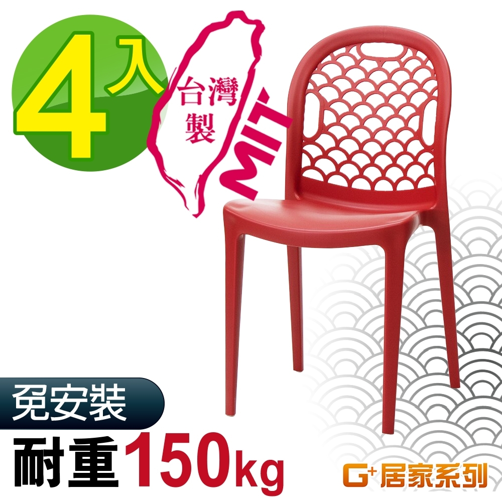 G+居家 MIT 海之形椅 4入組(餐椅/休閒椅/露天咖啡廳)