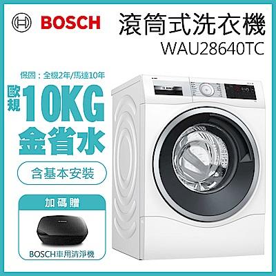 BOSCH 博世 振興券加碼送3000 10公斤 智慧精算滾筒式洗衣機 WAU28640TC