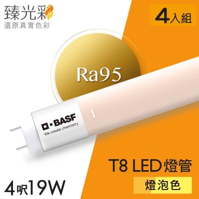德國巴斯夫 臻光彩LED燈管T8 4呎 19W 小橘護眼 燈泡色4入組