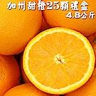 愛蜜果 加州甜橙25顆禮盒/約4.8公斤(柳橙香吉士Sunkist)