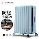 Travelhouse 生活美學 20吋V型溝槽力學設計防爆拉鍊可加大行李箱 (天空藍)