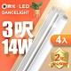 (4入)舞光 3呎LED支架燈 T5 14W 一體化層板燈 不斷光間接照明 2年保固 product thumbnail 1
