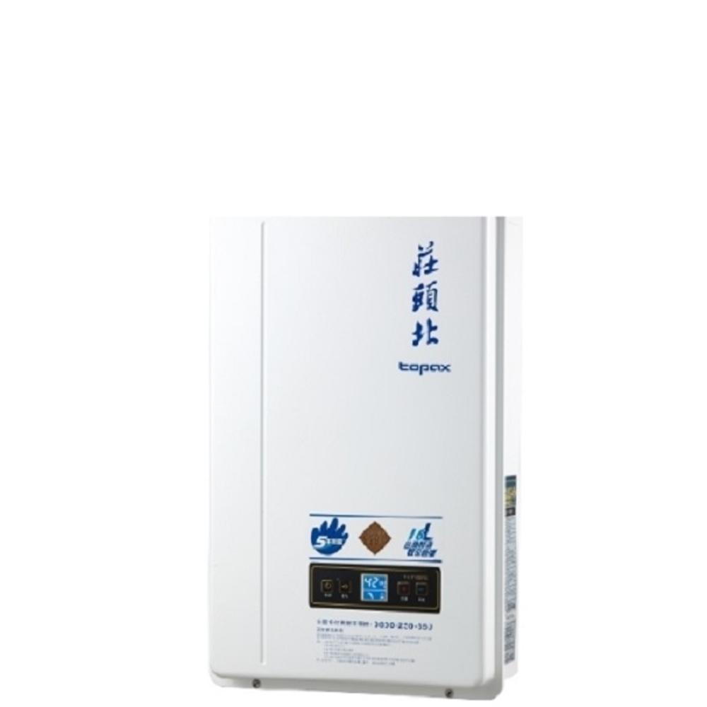 (全省安裝)莊頭北16公升數位適恆溫分段火排DC強制排氣熱水器桶裝瓦斯TH-7168FE_LPG