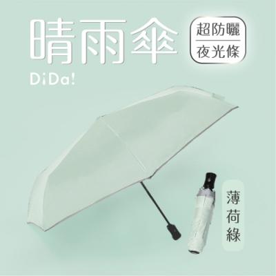 DiDa 雨傘 反光晴雨自動傘-薄荷綠