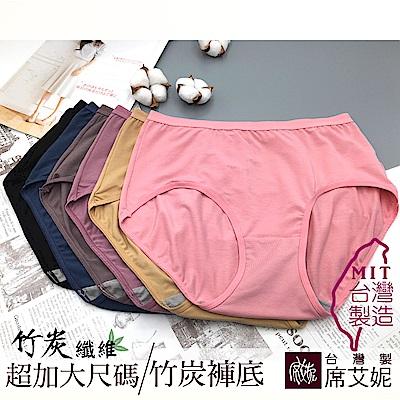 席艾妮SHIANEY 台灣製造(5件組)抗菌竹炭褲底 超加大尺碼 貼身內褲
