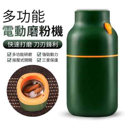 【YUNMI】電動磨豆機 咖啡研磨機 不鏽鋼電動研磨機 乾磨機 中藥粉碎機 磨粉機 打粉機 粉碎機 輔食機 110V