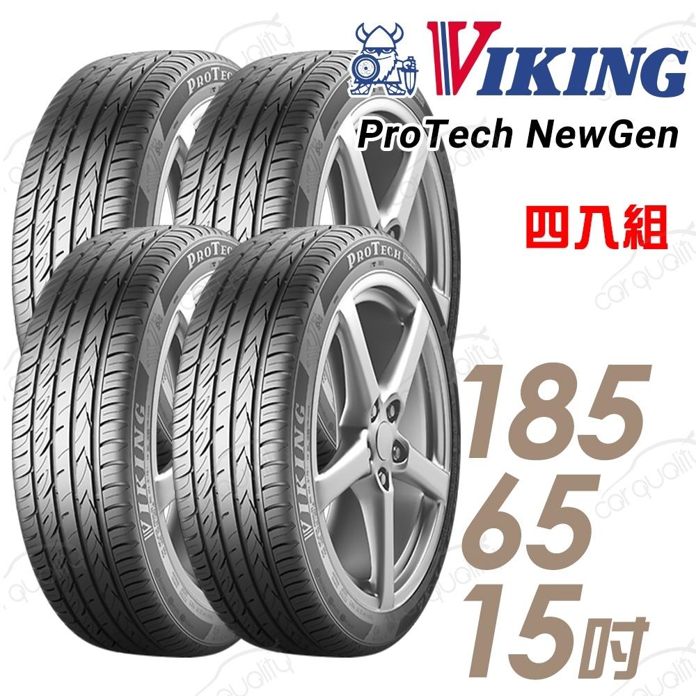 【維京】PTNG 濕地輪胎_送專業安裝_四入組_185/65/15 88H(PTNG)