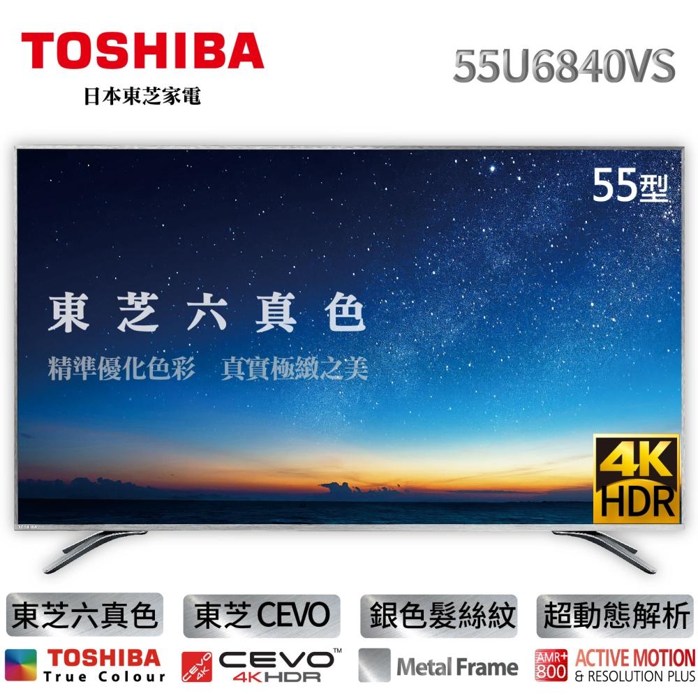 TOSHIBA 東芝六真色55型4K LED液晶顯示器+視訊盒 (55U6840VS) @ Y!購物