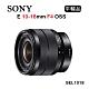 SONY E 10-18mm F4 OSS (平行輸入) 送UV保護鏡+吹球清潔組 SEL1018 product thumbnail 1