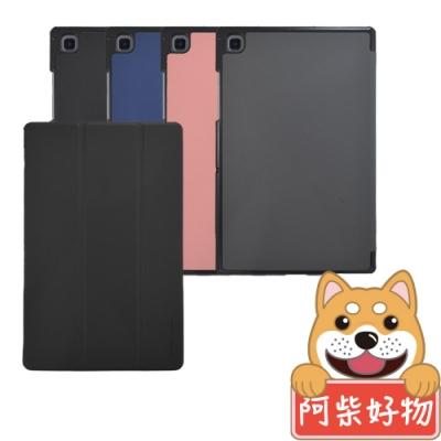 阿柴好物 Samsung Galaxy Tab A7 2020 SM-T500/T505/T507 經典仿牛皮可立式皮套