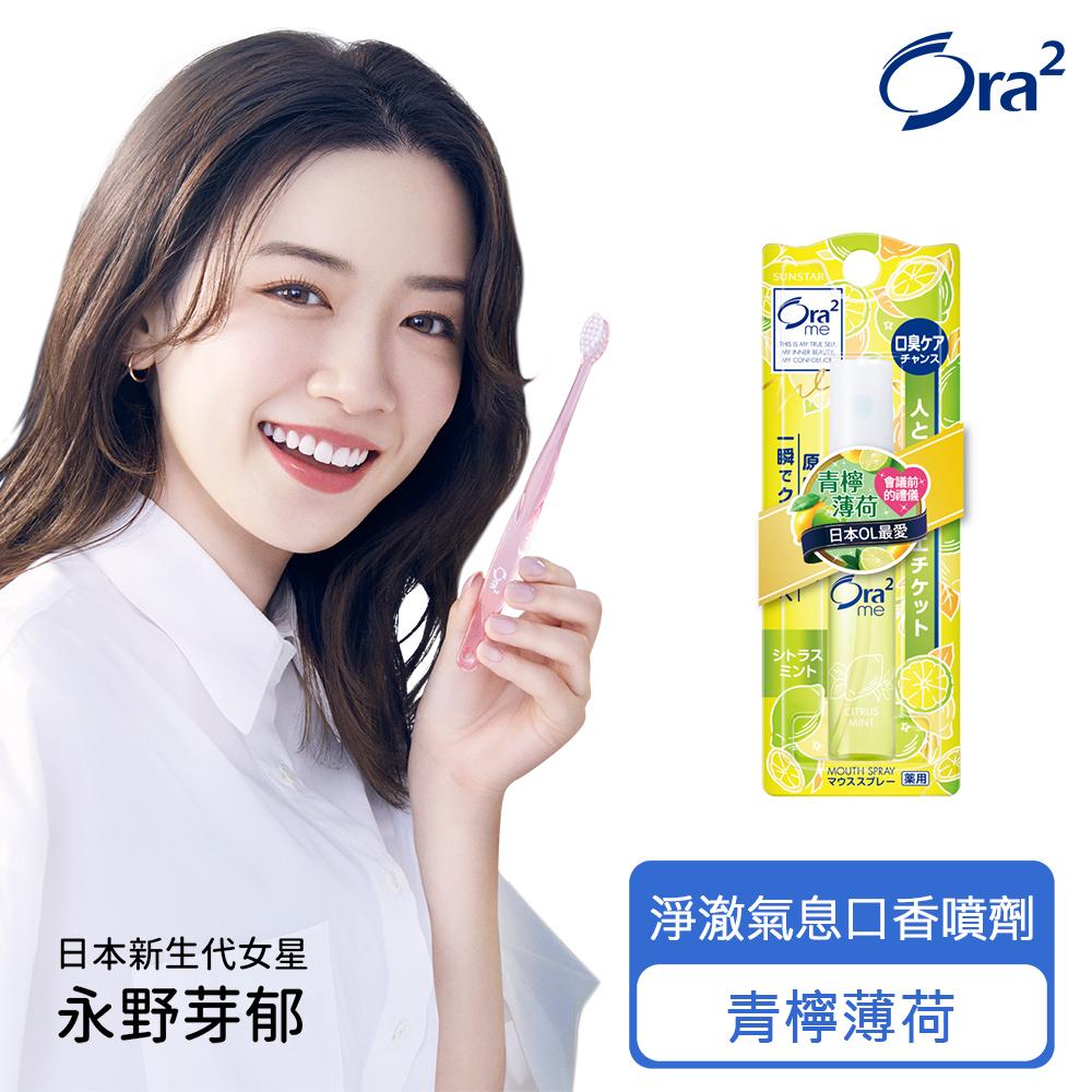 Ora2 me 淨澈氣息口香噴劑-青檸薄荷 6ml
