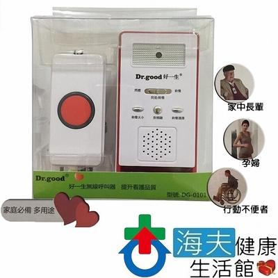 海夫健康生活館 杏華 Dr. good 好一生 第二代 無線呼叫器 子母 家用 看護鈴_DG-0101