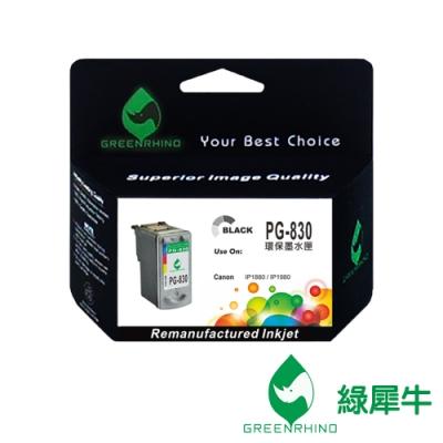 【綠犀牛】 for Canon PG-830 黑色高容量環保墨水匣 / 適用 Canon PIXMA iP1880 / iP1980 / MP145 / MP198 / MX308 / MX318
