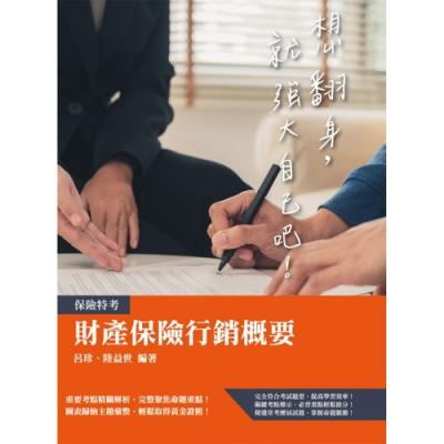 財產保險行銷概要 (財產保險經紀人考試適用) (T095F19-1)