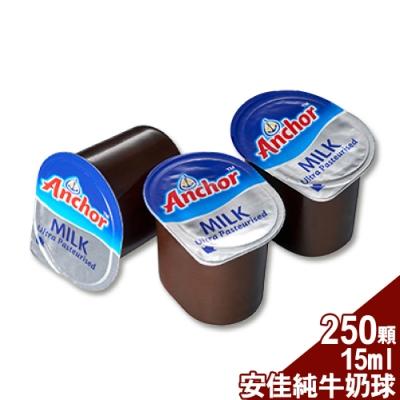 紐西蘭Anchor安佳SGS認證咖啡牛奶球15mLx250顆