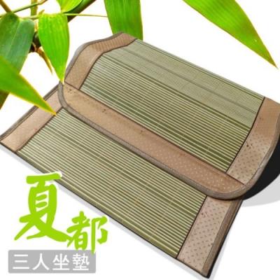 【范登伯格】夏都 天然竹子三人坐墊 (50 x 150cm)