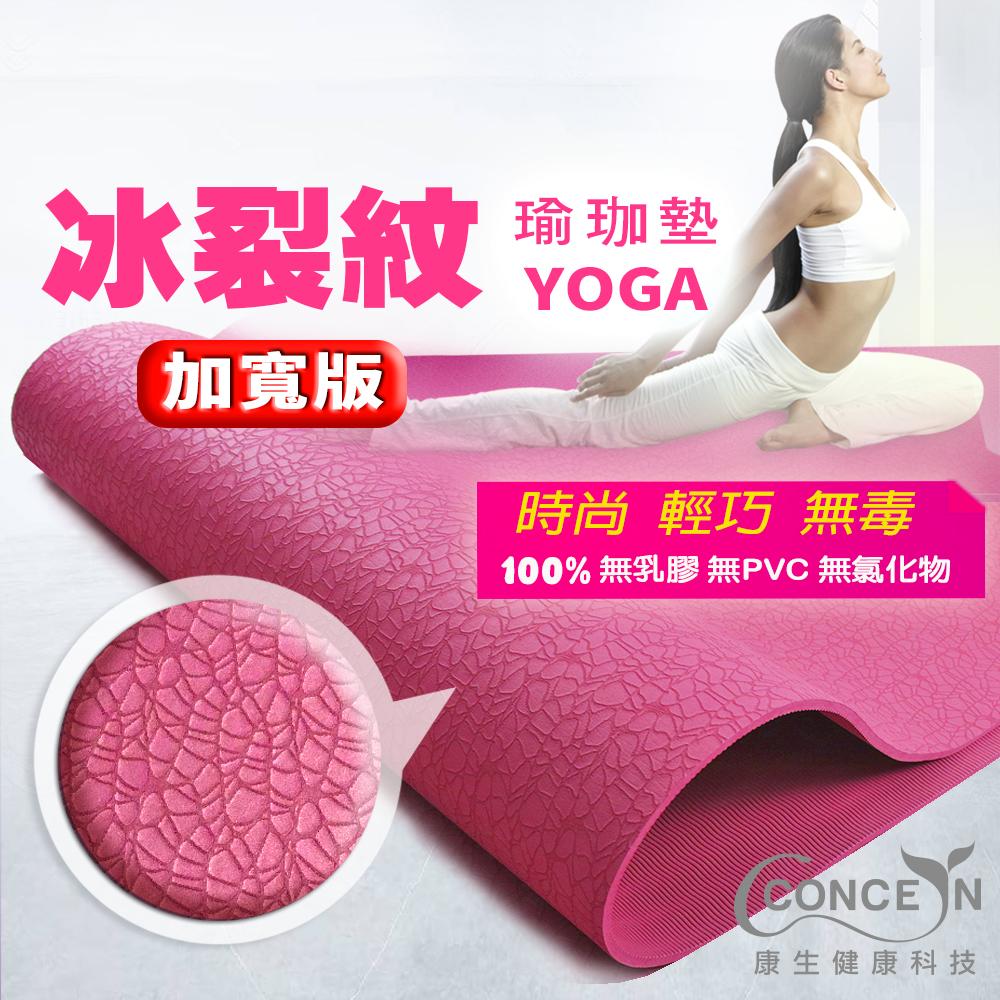 Concern 康生 冰裂紋瑜珈墊 運動墊 防滑無味 附背袋束繩 寬版粉色-YG-039