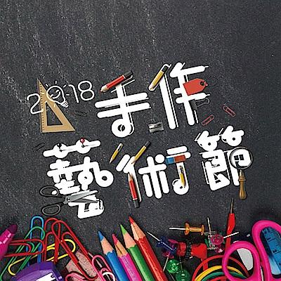 (新北市淡水)2018世界兒童手作藝術節(3張)