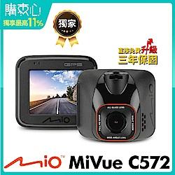 Mio MiVue C572 Sony星光級感光