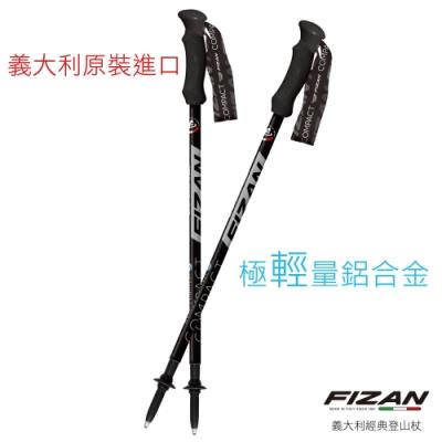 【義大利 FIZAN】超輕三節式健行登山杖2入特惠組 黑/黑