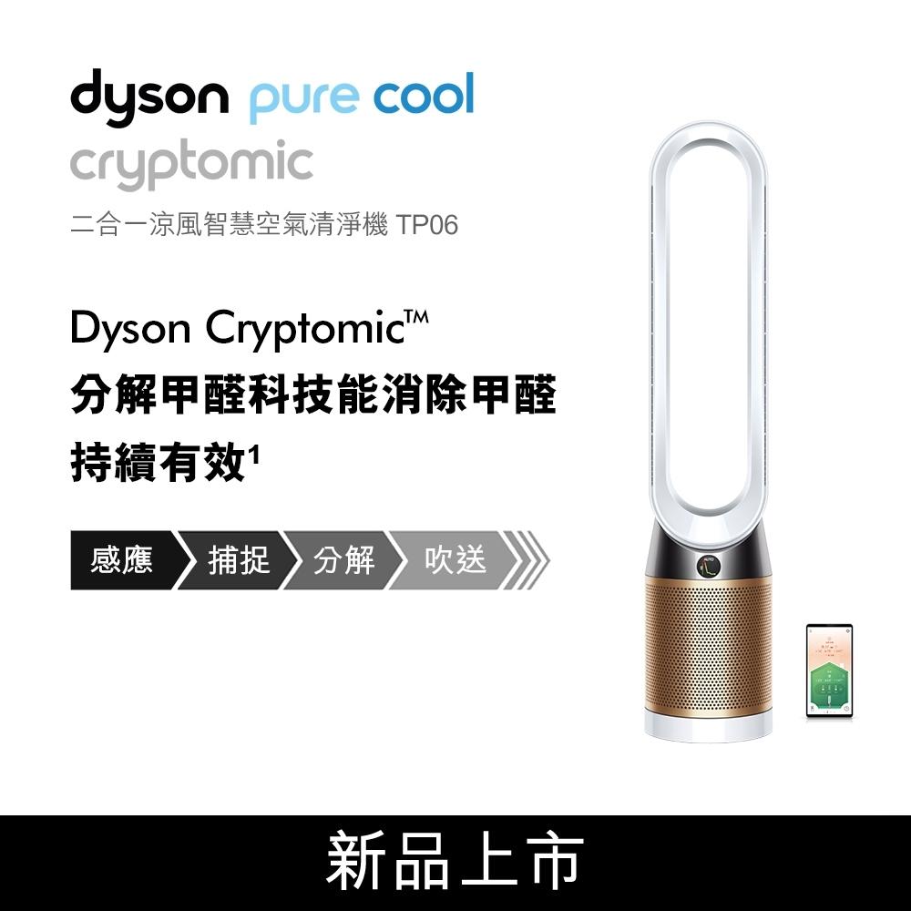 Dyson戴森 Pure Cool Cryptomic 智慧涼風清淨機 TP06 白金色