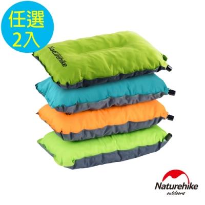 Naturehike 戶外旅行便攜式自動充氣舒眠睡枕 2入組