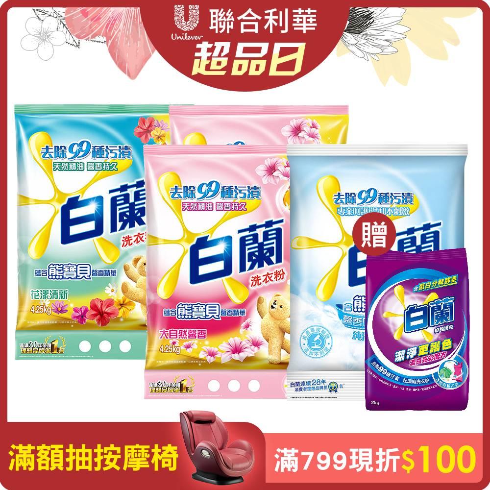 白蘭 含熊寶貝馨香精華洗衣粉 4.25kg x 4入組/箱購