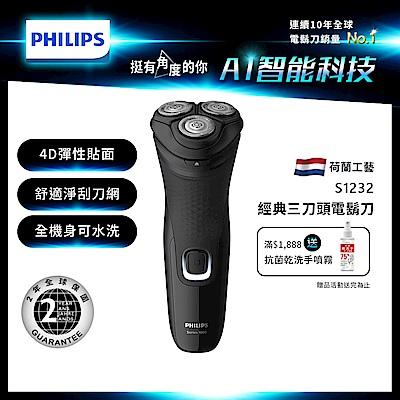 Philips 飛利浦4D三刀頭電鬍刀/刮鬍刀 S1232