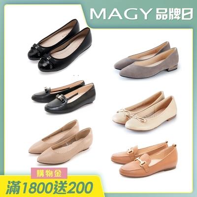 [品牌日限定] MAGY熱銷平底鞋均一價1260