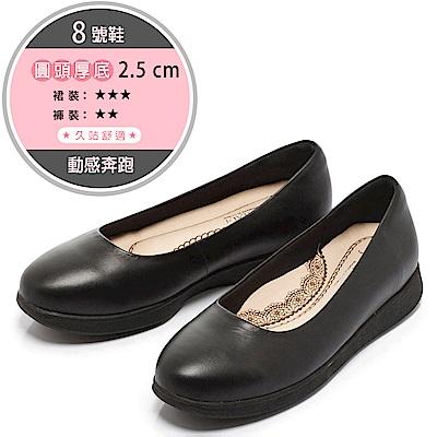 Fair Lady New超級上班者聯盟8號 曲線厚底平底鞋 黑